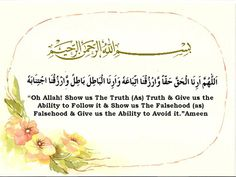 """""""Oh Allah! Show us the Truth as Truth and give us the ability to follow it and show us the Falsehood and Falsehood and give us the ability to avoid it."""" Ameen"""