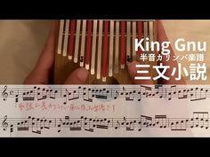 【半音カリンバ楽譜】King Gnu「三文小説」【Kalimba tabs】 - YouTube Calligraphy, Youtube, Lettering, Calligraphy Art, Youtubers, Hand Drawn Typography, Youtube Movies, Letter Writing