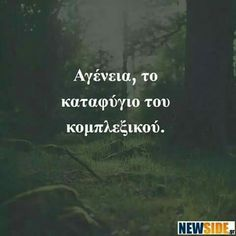 Αγένεια, το καταφύγιο του κομπλεξικού My Life Quotes, Wise Quotes, Quotes To Live By, Poetry Quotes, The Words, Greek Words, Funny Greek Quotes, Funny Quotes, Motivational Words