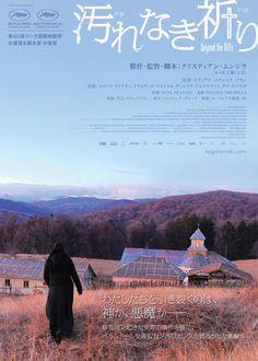 映画『汚(けが)れなき祈り』  BEYOND THE HILLS  (C) 2012 Mobra Films - Why Not Productions - Les Films du Fleuve - France 3 Cinema - Mandragora Movies