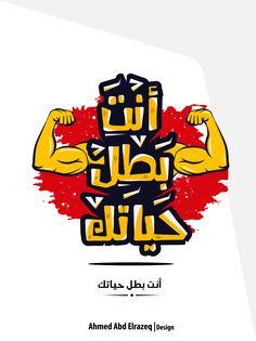 Funny Cartoon Quotes, Funny Art, Arabic Funny, Funny Arabic Quotes, Arabic Calligraphy Art, Arabic Art, Graffiti Words, Arabic Phrases, Twitter Header Photos