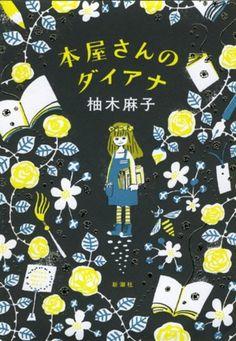 この秋読んでほしい!「女の人生を見つめなおす本」まとめ - Locari(ロカリ)