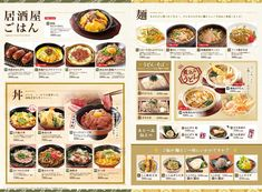 Menu Board Design, Cafe Menu Design, Food Menu Design, Restaurant Menu Design, Japanese Restaurant Design, Japanese Menu, Menu Layout, Menu Book, Bakery Cafe