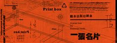 A print box for Business cards 一張名片—隨身活版印刷機 on Behance
