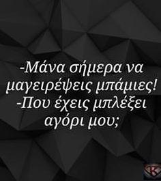 Greek Memes, Funny Greek, Greek Quotes, Funny Pins, Funny Photos, Lol, Fanny Pics, Funny Pics, Funny Pictures