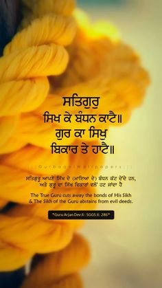 Sikh Quotes, Gurbani Quotes, Indian Quotes, Holy Quotes, Truth Quotes, Qoutes, Guru Granth Sahib Quotes, Sri Guru Granth Sahib, Guru Arjan
