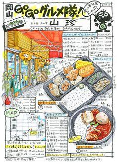Japanese food Food Catalog, Food Map, Pinterest Instagram, Food Sketch, Watercolor Food, Food Icons, Food Journal, Food Drawing, Food Illustrations
