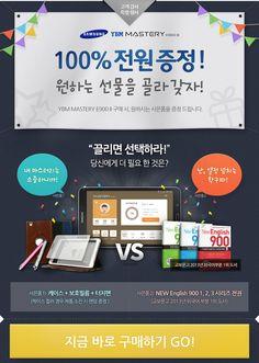 [YBM Mastery E900Ⅱ] 12월 100% 증정 이벤트 (이영실)