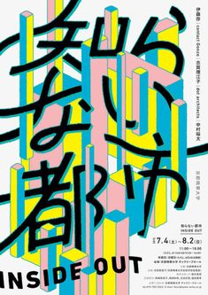 japanese graphic designer ryu mieno creates type heavy works fizzing with energy - Poster Designs Ideas