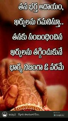 Night Quotes, All Quotes, People Quotes, Best Quotes, Life Lesson Quotes, Life Lessons, Telugu Jokes, Telugu Inspirational Quotes, Language Quotes