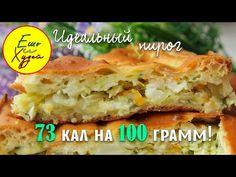 Ешь и Худей! Это Самый Идеальный ПП Рецепт Заливного Пирога с Капустой, который Просто Тает Во Рту! - YouTube