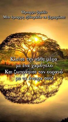Greek Quotes, Wish, Friends, Amigos, Boyfriends