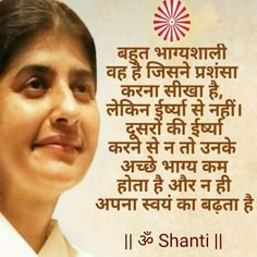 BK Sister Shivani is a senior Rajyoga teacher appeared in a TV series called 'Awakening with Brahma Kumaris' started in year She is a Spiritual Guide & Mentor. Buddha Quotes Inspirational, Motivational Picture Quotes, Inspirational Quotes Pictures, Good Morning Quotes Friendship, Hindi Good Morning Quotes, Reality Of Life Quotes, Real Life Quotes, Gita Quotes, Wisdom Quotes