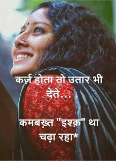 Quotes and Whatsapp Status videos in Hindi, Gujarati, Marathi Hindi Quotes Images, Shyari Quotes, Hindi Quotes On Life, Good Life Quotes, Motivational Quotes, Inspirational Quotes, Text Quotes, Daily Quotes, First Love Quotes