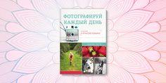 «Фотографируй каждый день», Сьюзан Таттл Good Books, Books To Read, My Books, Instagram Symbols, Enchanted Book, Psychology Books, Film Books, Book Lists, Make It Yourself