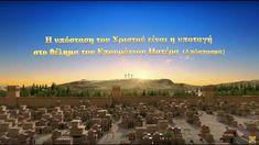 Η υπόσταση του Χριστού είναι η υποταγή στο θέλημα του Επουράνιου Π... Christian Music, Greek, Outdoor, Outdoors, Greek Language, Outdoor Living, Garden, Greece