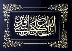 Ahmet Zeki YAVAŞ Arabic Font, Silhouette Tattoos, Font Art, Islamic Patterns, Islamic Art Calligraphy, Arabesque, Mandala, Art Prints, Artwork
