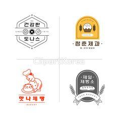 일러스트,엠블럼,복고,로고,문자,한글,건강,도넛,젊음,제과제빵,케이크,사람,남자,제빵사,미소,포트레이트,제과점,타원,리본,밀,육각형,라벨,상점,간판,빈티지, Bakery Logo Design, Typo Design, Brand Identity Design, Retro Design, Branding Design, 2 Logo, Typo Logo, Logo Branding, Korean Logo