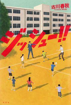 書籍装画『ジッシュー!!』古川春秋著(光文社) Japanese Graphic Design, M Color, Layout Design, Takahiro, Illustration Art, Typography, Drawings, Book Covers, Infographics