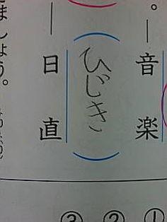 爆笑! 学校のテストの珍回答、おもしろい問題まとめ - NAVER まとめ
