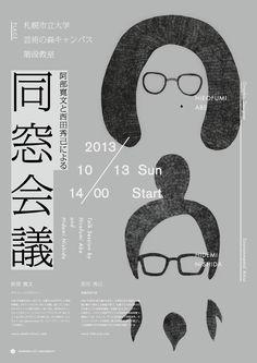 同窓会議 | Hirofumi Abe, 2013