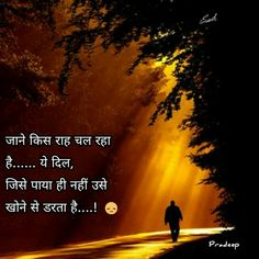 Motivational Status in Hindi Motivational Quotes in Hindi Hindi Quotes Images, Hindi Quotes On Life, Karma Quotes, Friendship Quotes In Hindi, Status Quotes, People Quotes, Life Quotes, Song Status, Reality Quotes