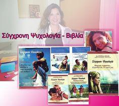 Σύγχρονη Ψυχολογία: Σύγχρονη Ψυχολογία - Βιβλία