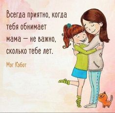I miss my mom. Can't wait to hug her :* ❤️❤️❤️❤️❤️ I Miss My Mom, I Love Mom, Mom And Dad, Love Her, Postive Quotes, Uplifting Quotes, Inspirational Quotes, Peter Pan Syndrome, Nerdy Kid