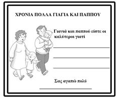 Printable-Grandparents-Day-Coloring-Cards-Free.jpg (958×792)
