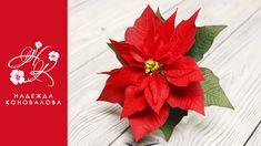 Пуансетия - рождественская звезда - рождественник из фоамирана