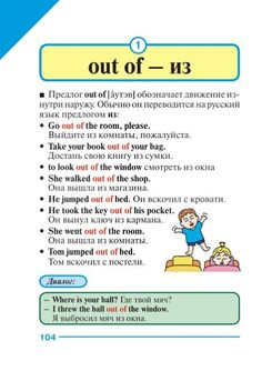 English Prepositions, English Idioms, English Vocabulary, English Grammar, Teaching English, English Language, Russian Lessons, Russian Language Learning, Learn Russian
