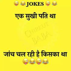 Jokes In Hindi Language Hindi Jokes Jokes In Hindi Jokes