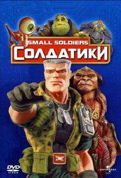 Солдатики (Small Soldiers)