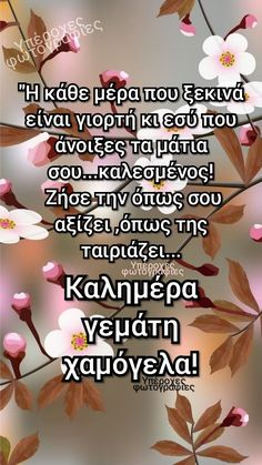 Good Morning Good Night, Good Morning Quotes, Days And Months, Happy Wishes, Night Photos, Greek Quotes, Faith, Greek Language, Good Morning