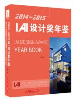 IAI+Design+Award+Year+Book+2014-2015++ISBN:9787568014502