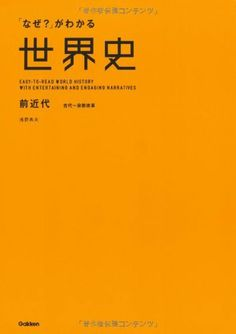 「なぜ?」がわかる世界史 前近代(古代~宗教改革) 浅野 典夫, http://www.amazon.co.jp/dp/4053033802/ref=cm_sw_r_pi_dp_fEPWsb18BHKWS