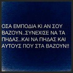 Πάντα και αυτούς !! Life Thoughts, Greek Quotes, True Stories, Friendship, Funny Quotes, Things To Think About, Poetry, Wisdom, Greeks