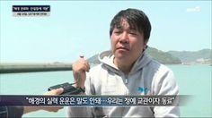 """[세월호] UDT동지회 """"해경의 관료화·안일함에 격분한다""""(2014.04.24)(+재생목록)"""
