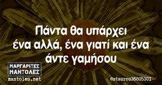Πάντα θα υπάρχει ένα αλλά, ένα γιατί και ένα άντε γαμήσου mantoles.net Sarcasm, Greek, Jokes, Funny, Husky Jokes, Memes, Funny Parenting, Greece, Funny Pranks