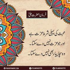 Hazrat Ali Quotes in Urdu: اپنے بہترین وقت کو نماز میں وقف کرو۔ کیونکہ تمہارے سب کام تمہاری نماز کے بعد قبول ہونگے۔ Urdu Quotes, Islamic Quotes, Islamic Messages, Islamic Inspirational Quotes, Muslim Quotes, Religious Quotes, Wise Quotes, Islamic Dua, Quotations
