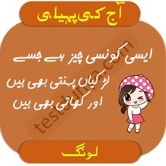 woh konsi cheez hy jo larkyan pehnti bhi hen or khati bhi hen answer Tough Riddles, Riddles With Answers, Funny Puzzles, Chai Quotes, Love Life Quotes, Funny Jokes, Humor, Play, Disney Princess
