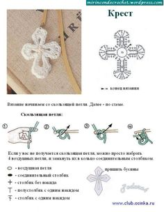 How to make a Crochet Cross Marque-pages Au Crochet, Crochet Motifs, Crochet Cross, Crochet Diagram, Crochet Chart, Crochet Gifts, Cute Crochet, Irish Crochet, Crochet Stitches