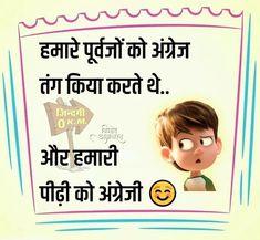 Friend Jokes, Jokes In Hindi, Coloring Books, Funny Jokes, Mahakal Shiva, Ash, Smile, Vintage Coloring Books, Gray