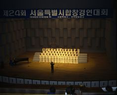 제24회 서울특별시 합창경연대회