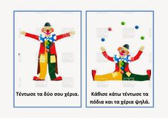 ΝΗΠΙΑΓΩΓΕΙΟ ΚΟΚΚΙΝΗ ΧΑΝΙ Clown Crafts, Special Education, Art For Kids, Kindergarten, Arts And Crafts, School, Blog, Fictional Characters, February