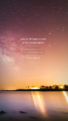 Korean Phrases, Korean Quotes, Korean Words, Pop Lyrics, Bts Lyrics Quotes, Song Lyrics Wallpaper, Wallpaper Quotes, Korean Song Lyrics, K Pop