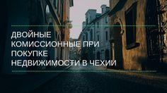 Двойные комиссионные при покупке недвижимости в Чехии