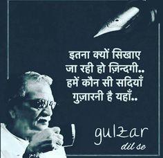 Pal do pal ki hai zindagi . Shyari Quotes, Life Quotes Pictures, Sufi Quotes, Hindi Quotes On Life, Marathi Quotes, People Quotes, Wisdom Quotes, Qoutes, Gulzar Poetry