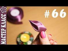 Все лепестки канзаши #53 / лепесток бутон канзаши / DIY Kanzashi tutorial - YouTube