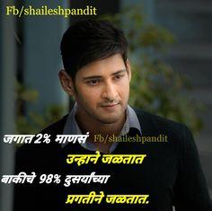 Attitude Status, Attitude Quotes, Marathi Status, Marathi Quotes, Pooja Rooms, Deepika Padukone, Personality Types, True Words, Revenge